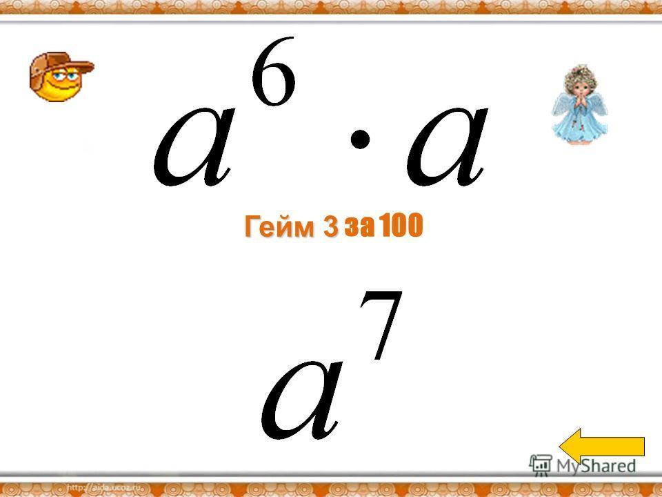 Гейм 2 Гейм 2 за 500 Ответ: больше или равно нуля