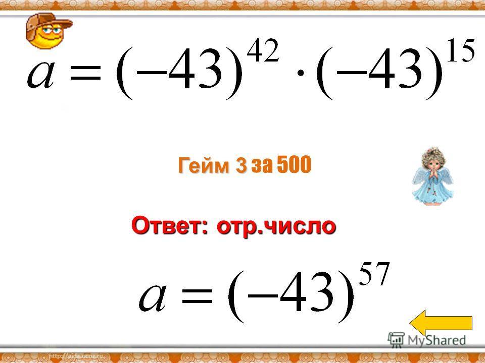 Гейм 3 Гейм 3 за 400 Ответ: 16