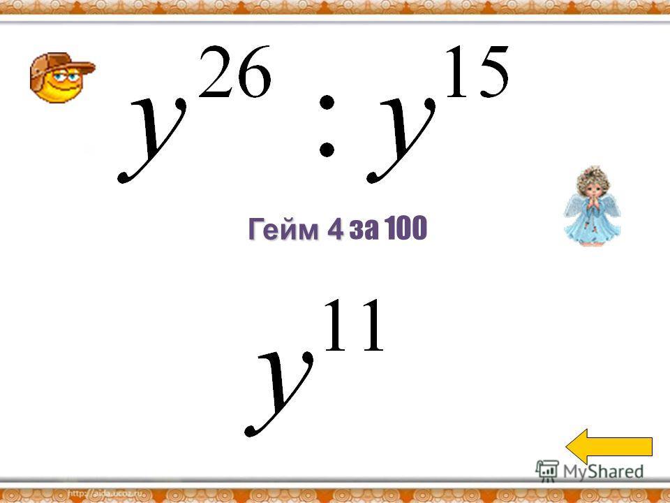 Гейм 3 Гейм 3 за 500 Ответ: отр.число