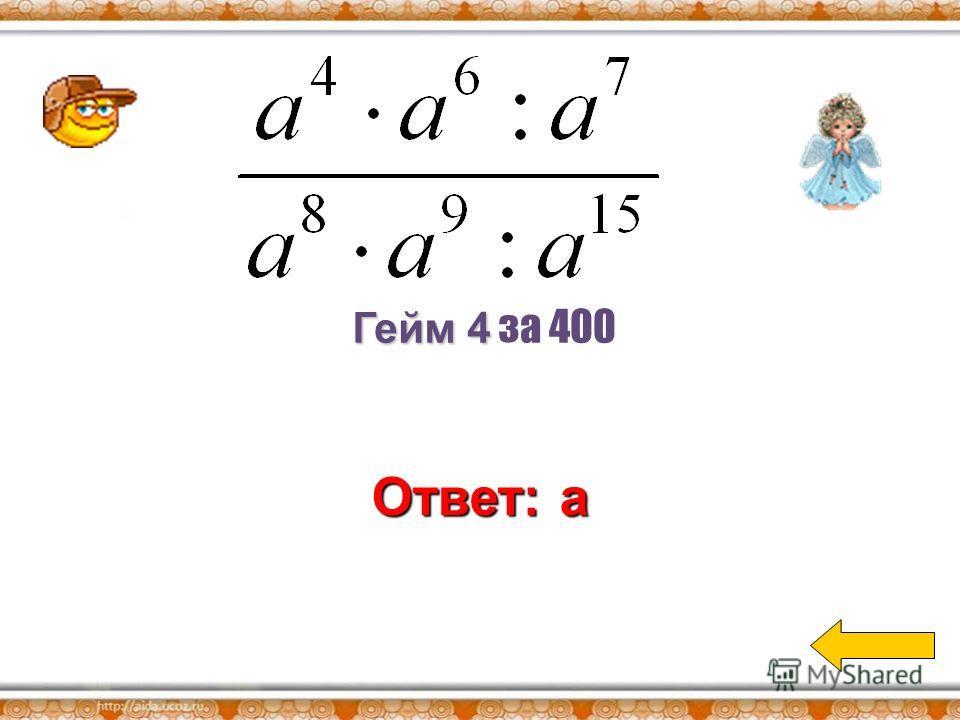 Гейм 4 Гейм 4 за 300 Ответ: 7