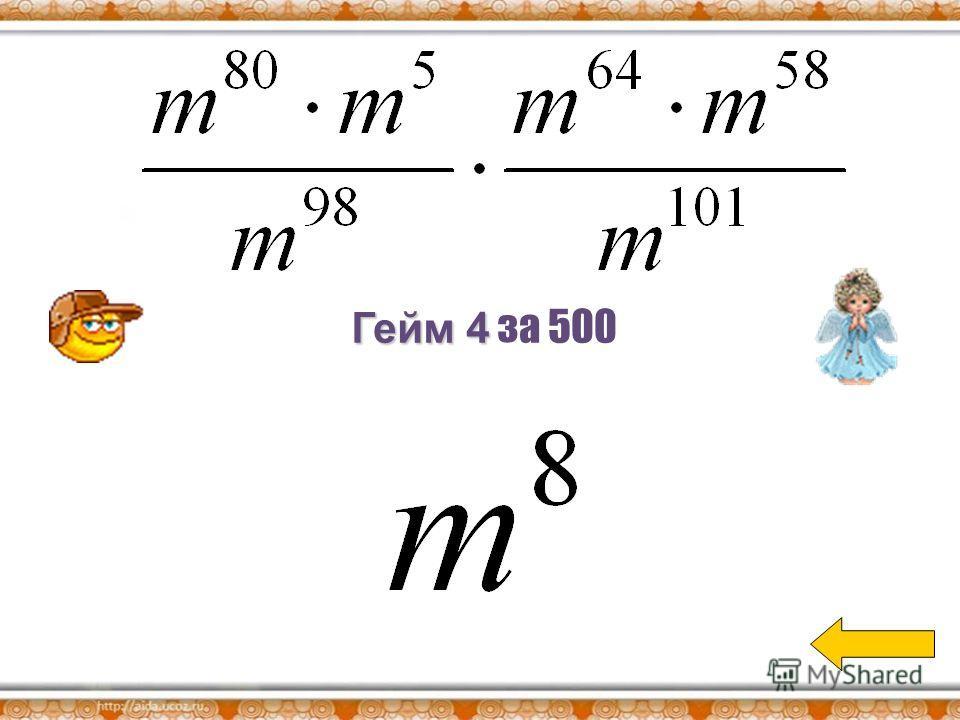 Гейм 4 Гейм 4 за 400 Ответ: a
