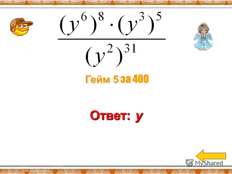 Гейм 5 Гейм 5 за 300 Ответ: 8