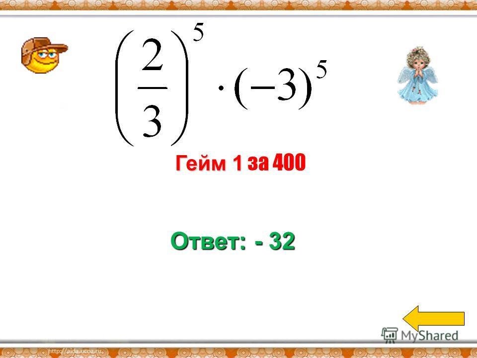 Гейм 1 Гейм 1 за 300 Ответ: 269