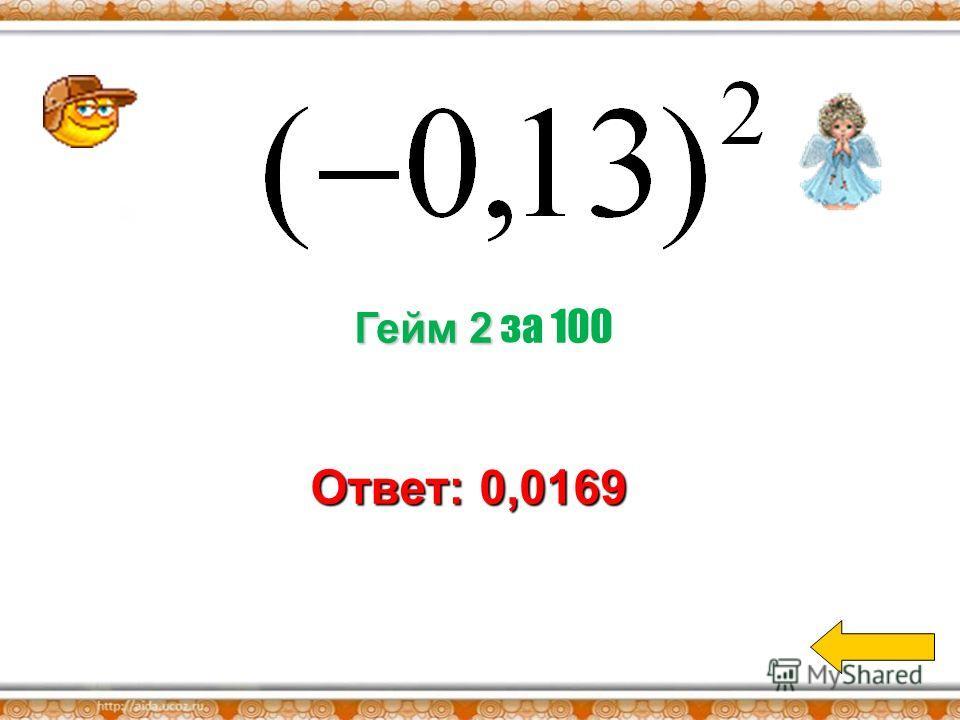 Гейм 1 Гейм 1 за 500 Ответ: - 44