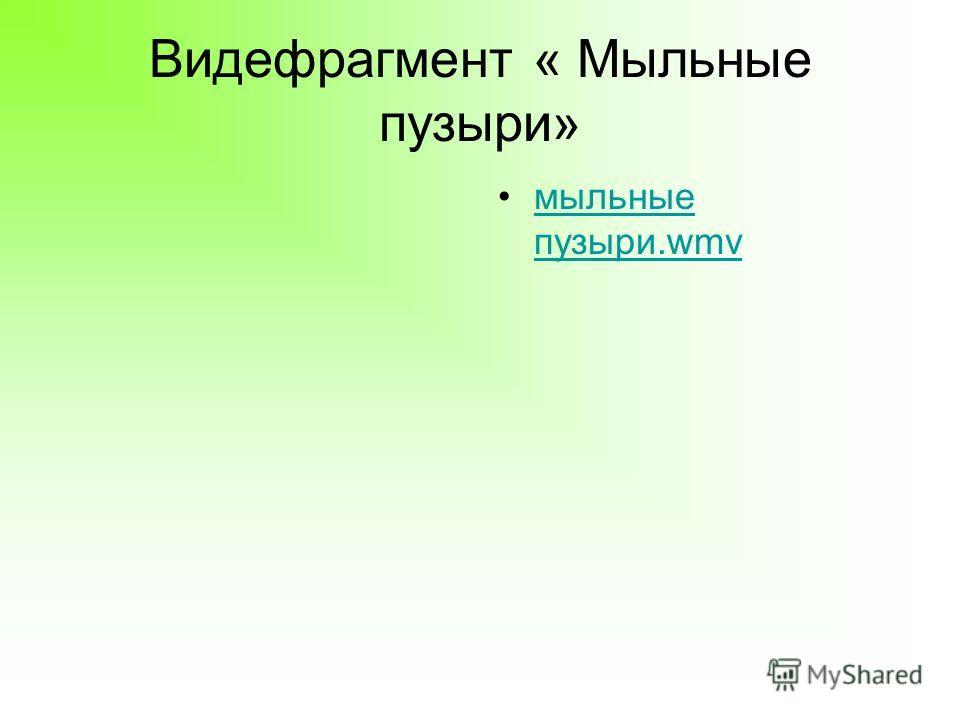Видефрагмент « Мыльные пузыри» мыльные пузыри.wmvмыльные пузыри.wmv