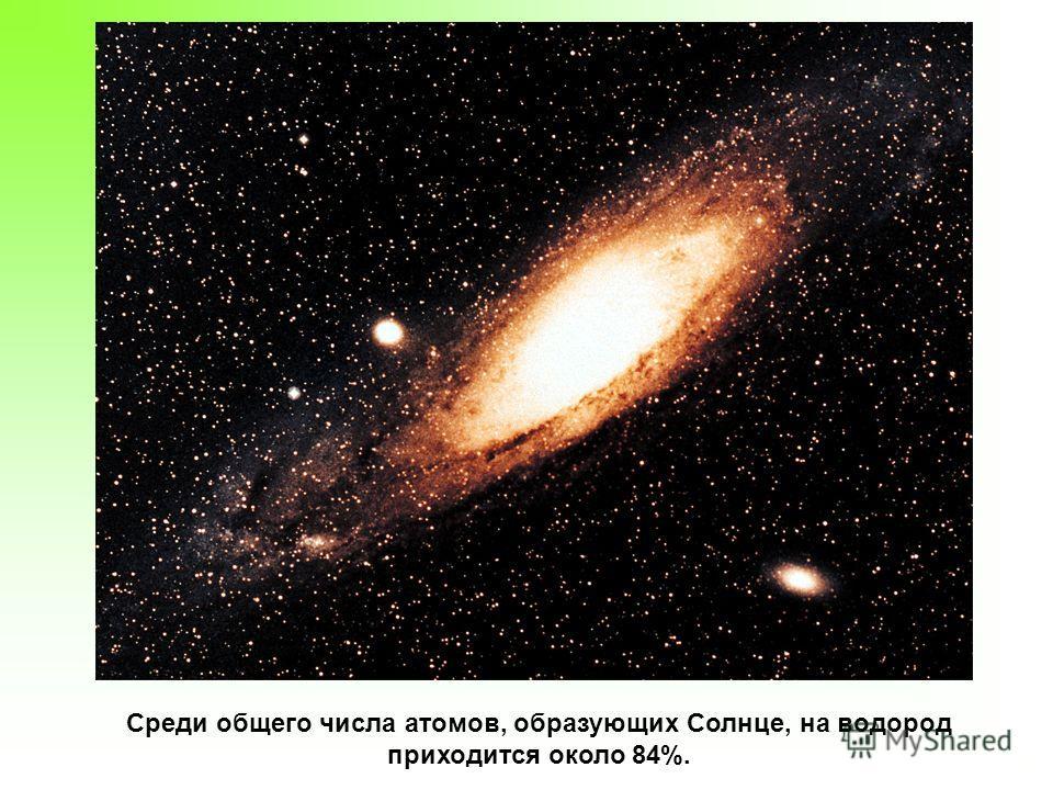 Среди общего числа атомов, образующих Солнце, на водород приходится около 84%.