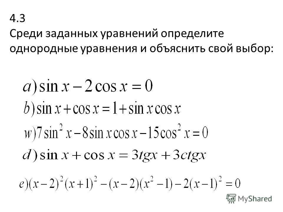 4.3 Среди заданных уравнений определите однородные уравнения и объяснить свой выбор: