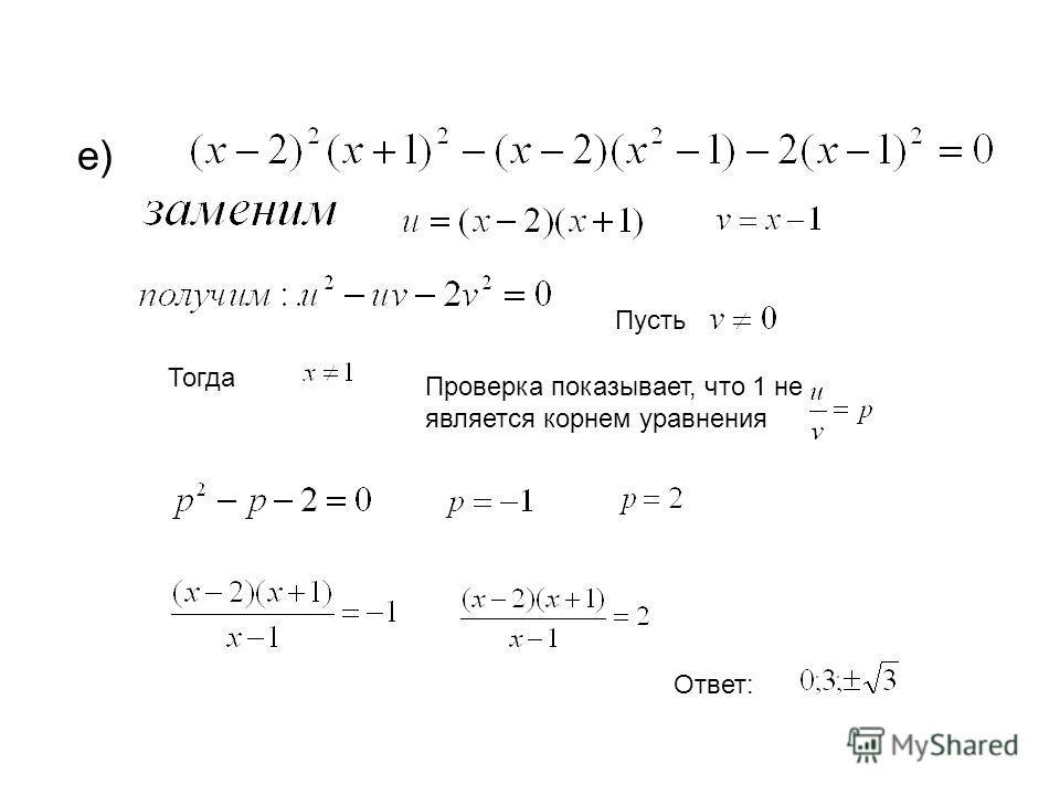 Проверка показывает, что 1 не является корнем уравнения Пусть Тогда Ответ: е)