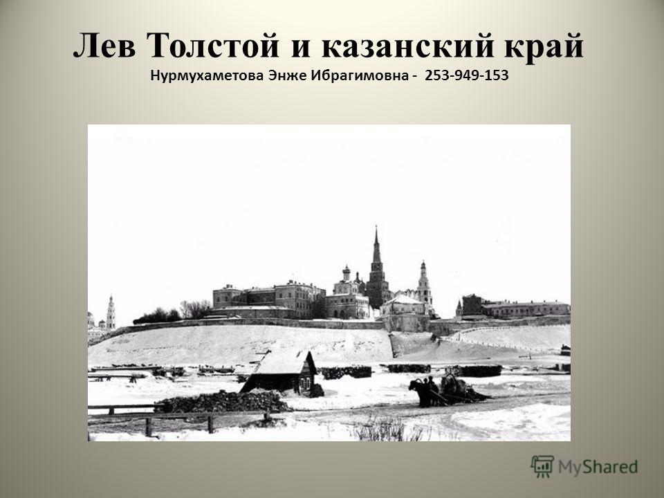Лев Толстой и казанский край Нурмухаметова Энже Ибрагимовна - 253-949-153