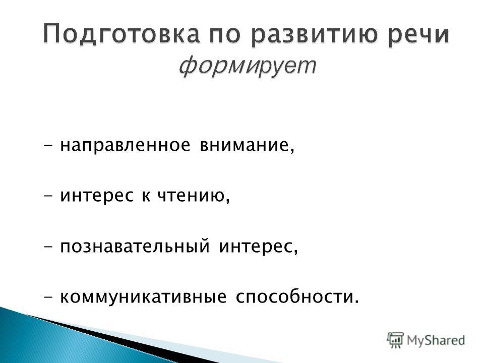 - направленное внимание, - интерес к чтению, - познавательный интерес, - коммуникативные способности.