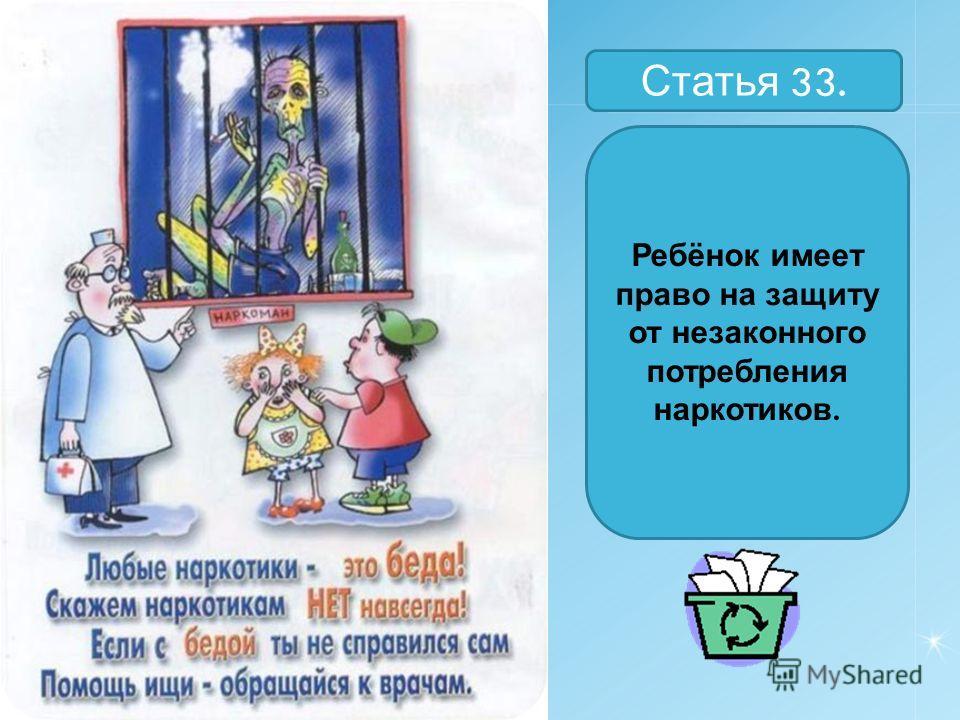 Статья 33. Ребёнок имеет право на защиту от незаконного потребления наркотиков.