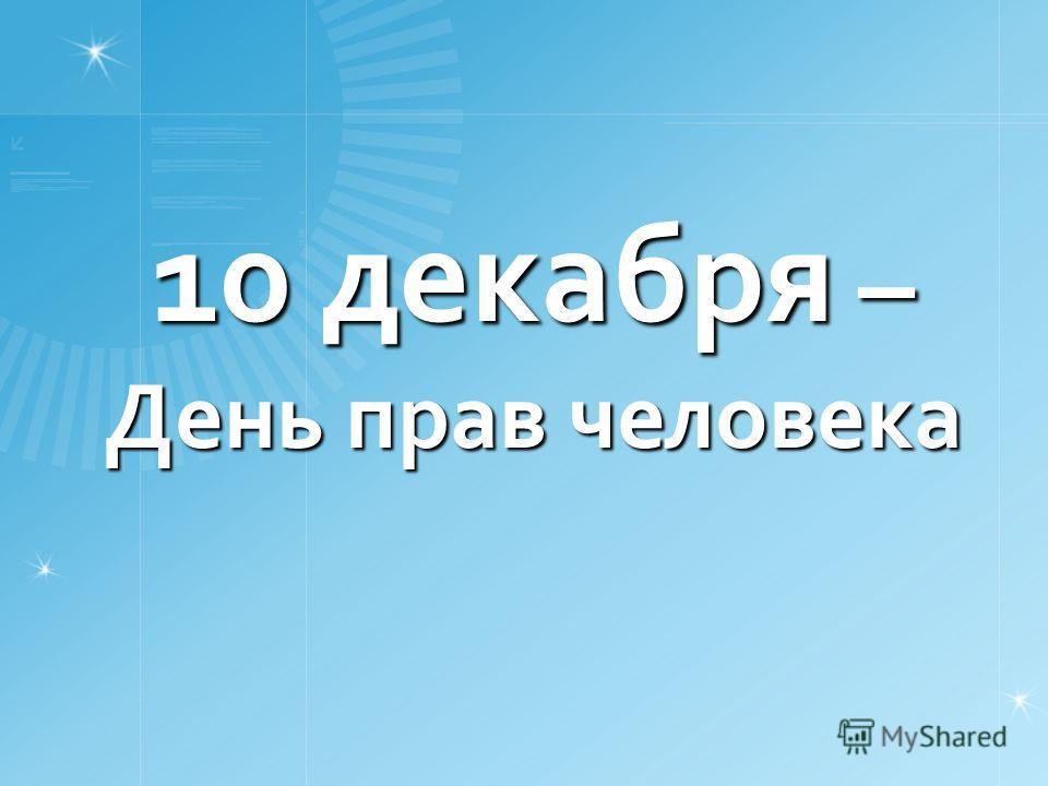 10 декабря – День прав человека