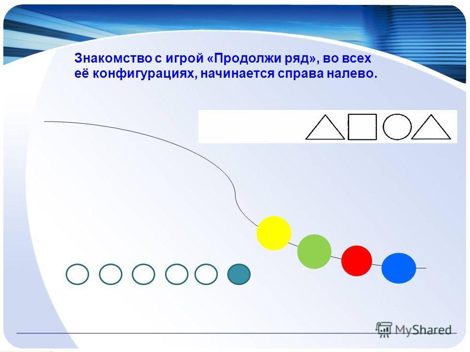 Знакомство с игрой «Продолжи ряд», во всех её конфигурациях, начинается справа налево.