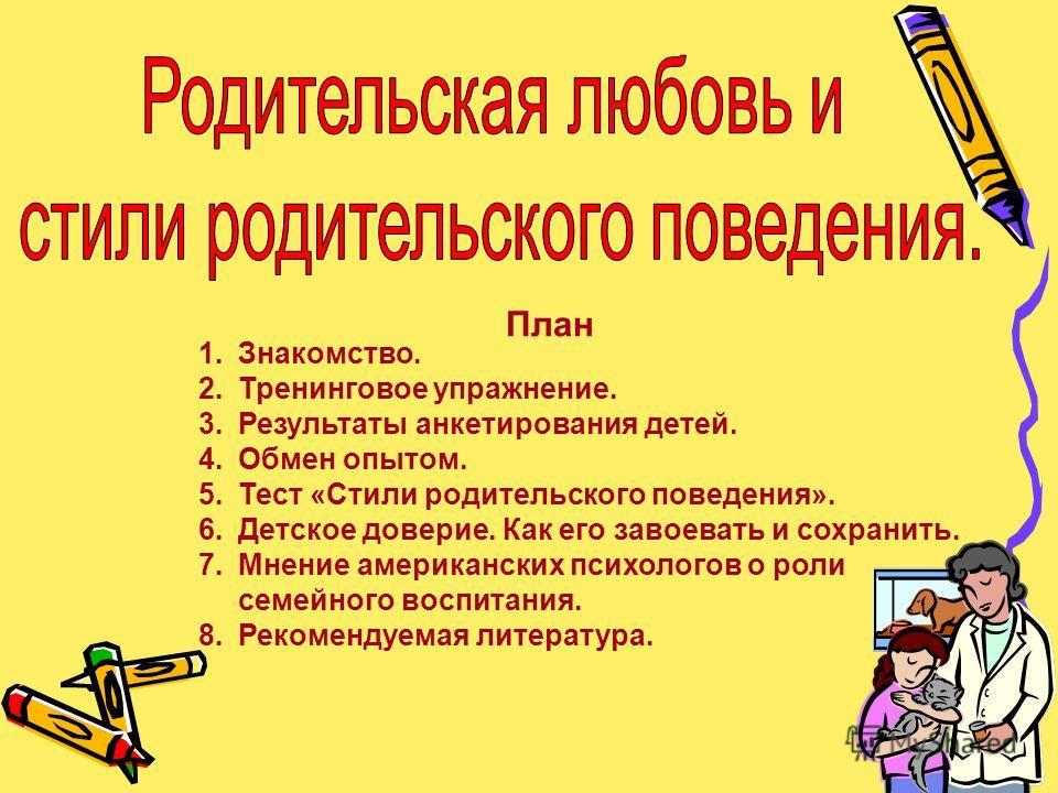 упражнения на знакомство 3