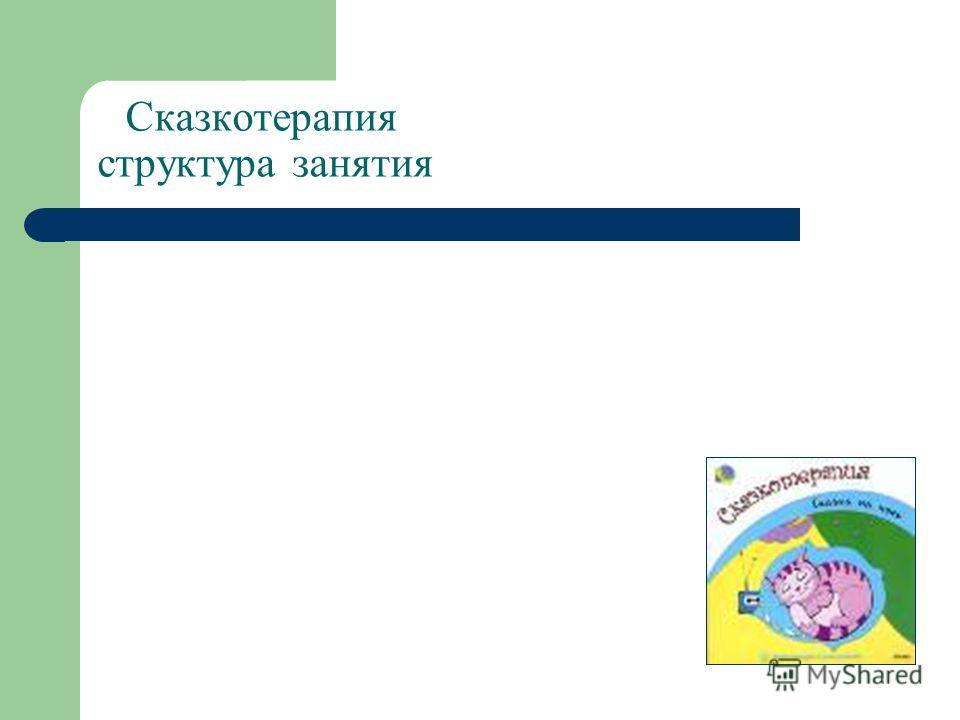 Сказкотерапия структура занятия