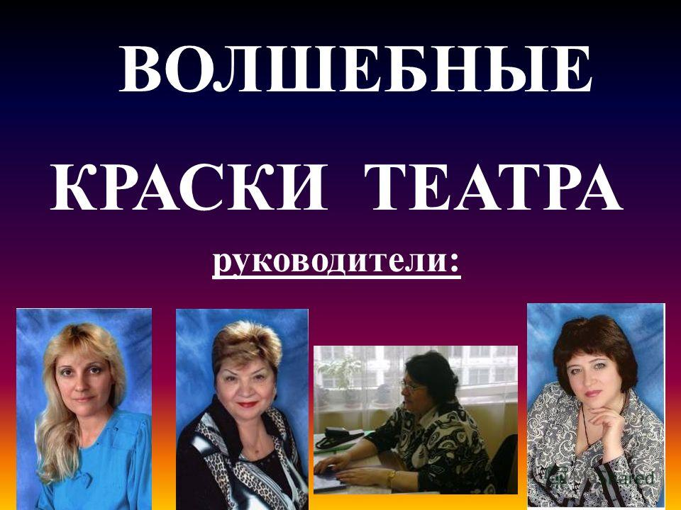 ВОЛШЕБНЫЕ КРАСКИ ТЕАТРА руководители:
