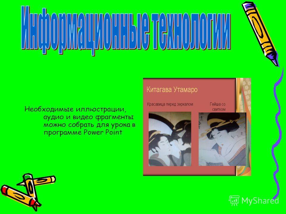 Необходимые иллюстрации, аудио и видео фрагменты можно собрать для урока в программе Power Point