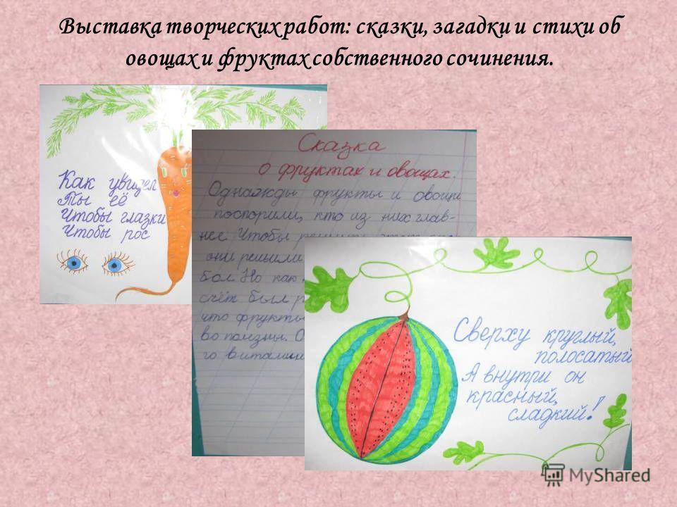 Выставка творческих работ: сказки, загадки и стихи об овощах и фруктах собственного сочинения.