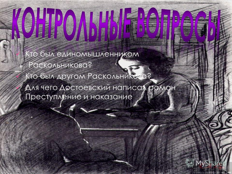 Кто был единомышленником Раскольникова? Кто был другом Раскольникова? Для чего Достоевский написал роман Преступление и наказание