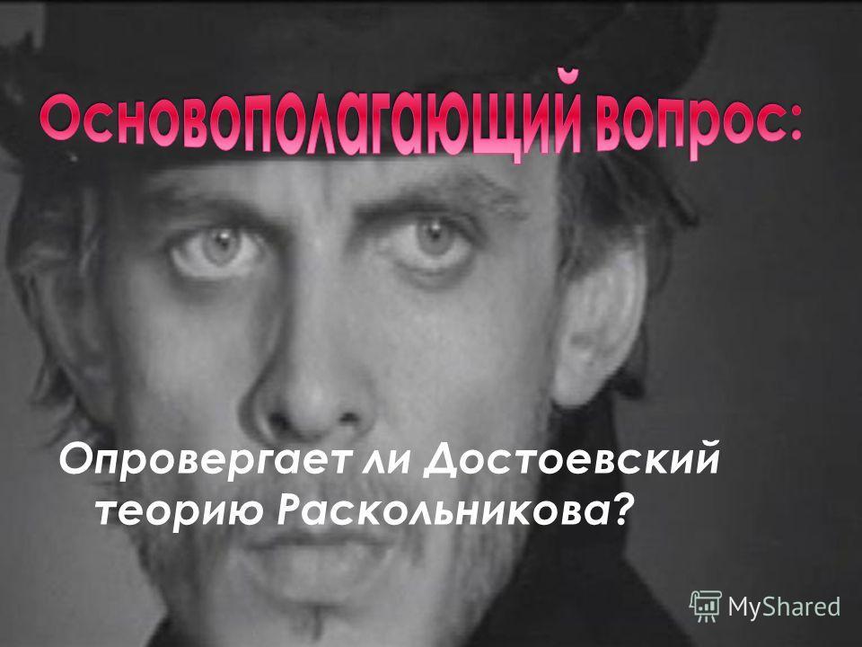 Опровергает ли Достоевский теорию Раскольникова?