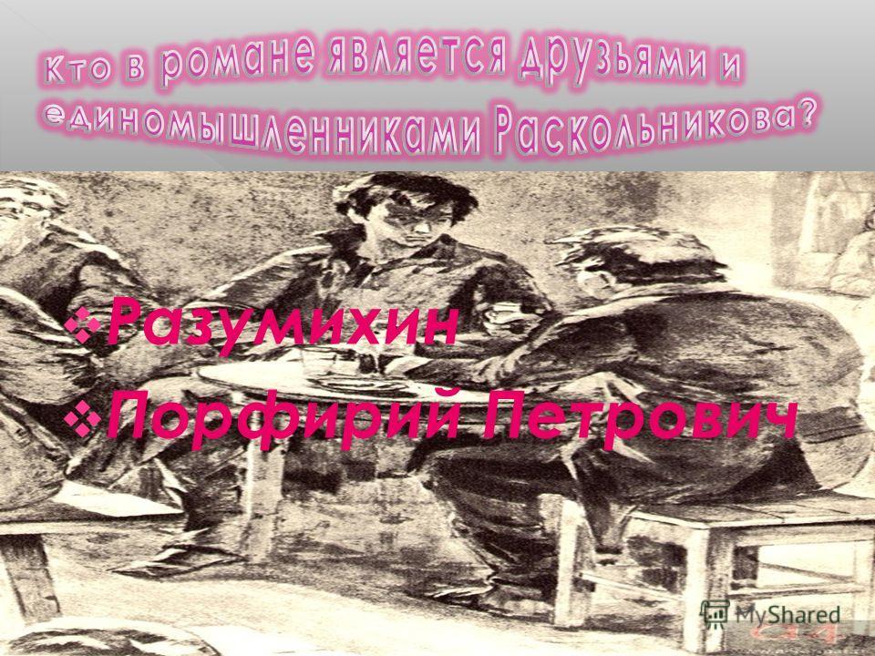 Разумихин Порфирий Петрович