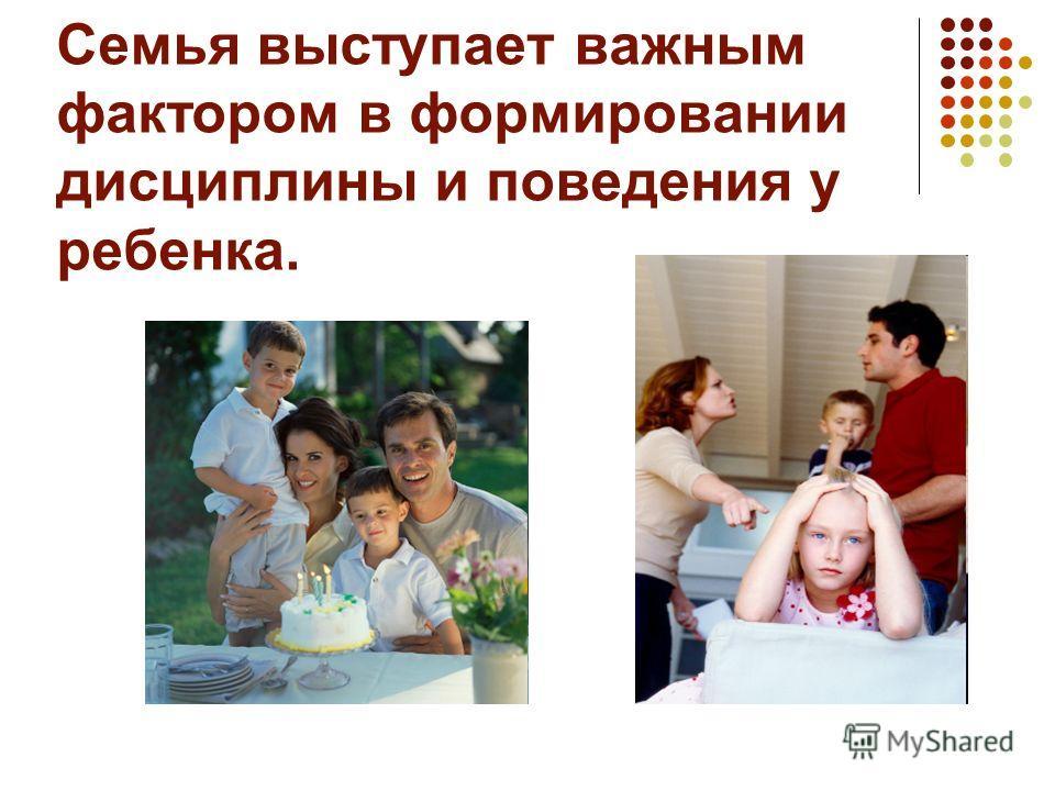 Семья выступает важным фактором в формировании дисциплины и поведения у ребенка.
