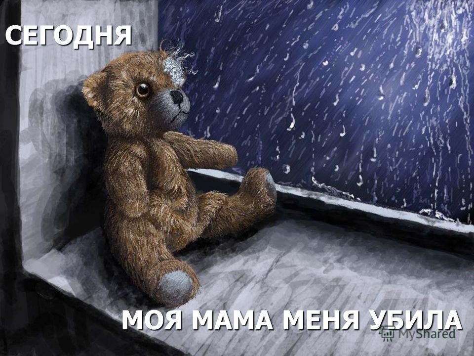 СЕГОДНЯ МОЯ МАМА МЕНЯ УБИЛА МОЯ МАМА МЕНЯ УБИЛА