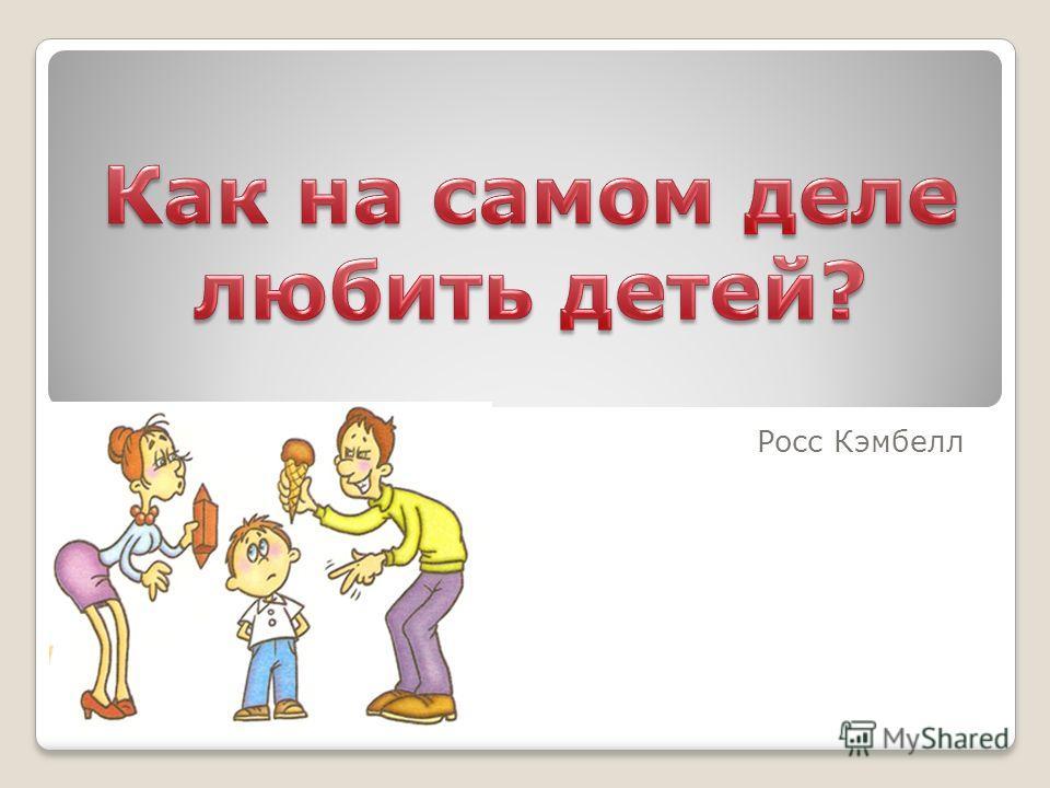 Росс Кэмбелл
