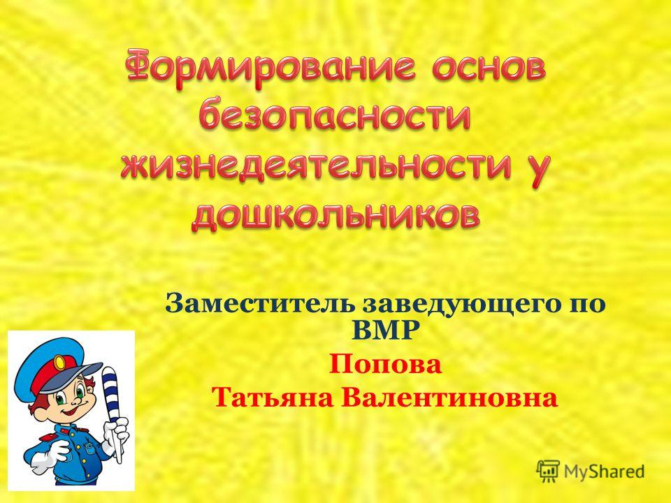 Заместитель заведующего по ВМР Попова Татьяна Валентиновна