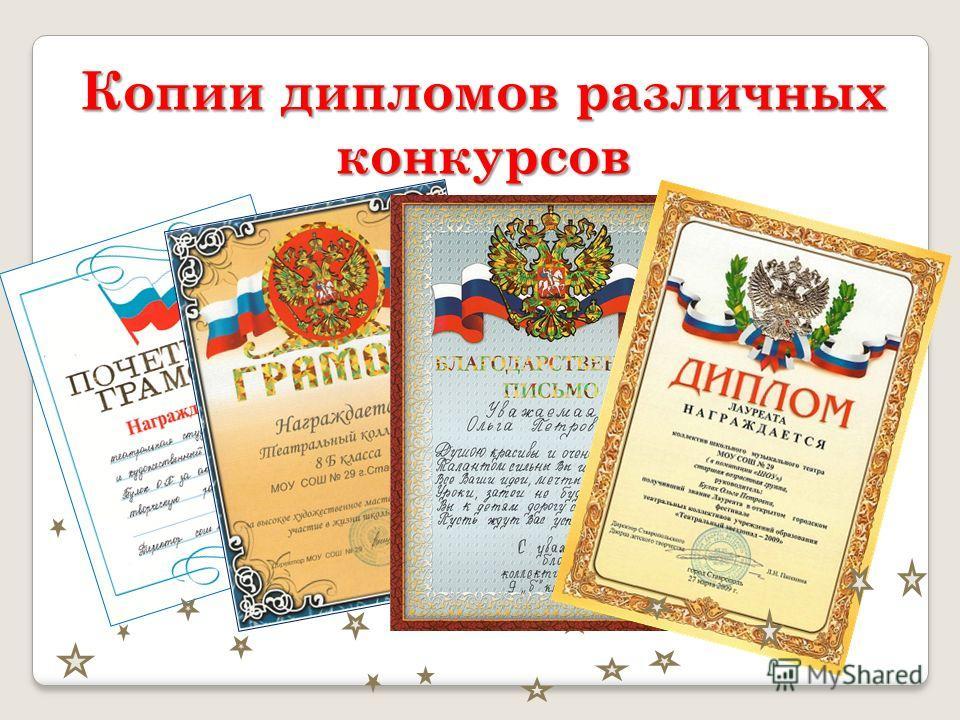 Копии дипломов различных конкурсов