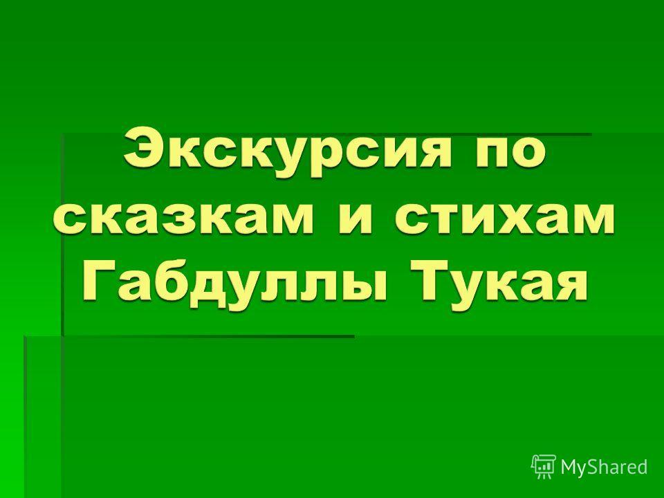 Поистине, Габдулла Тукай – солнце татарской поэзии, которое, однажды взойдя над нашей великой землей, не зайдет уже никогда». М.Шаймиев