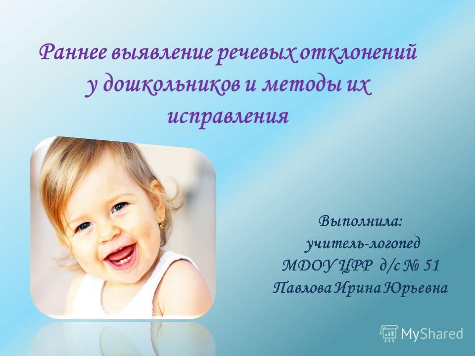 Выполнила: учитель-логопед МДОУ ЦРР д/с 51 Павлова Ирина Юрьевна