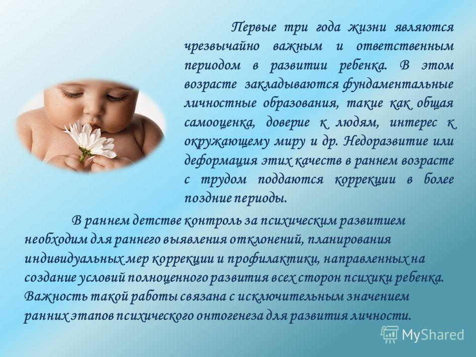 Первые три года жизни являются чрезвычайно важным и ответственным периодом в развитии ребенка. В этом возрасте закладываются фундаментальные личностные образования, такие как общая самооценка, доверие к людям, интерес к окружающему миру и др. Недораз