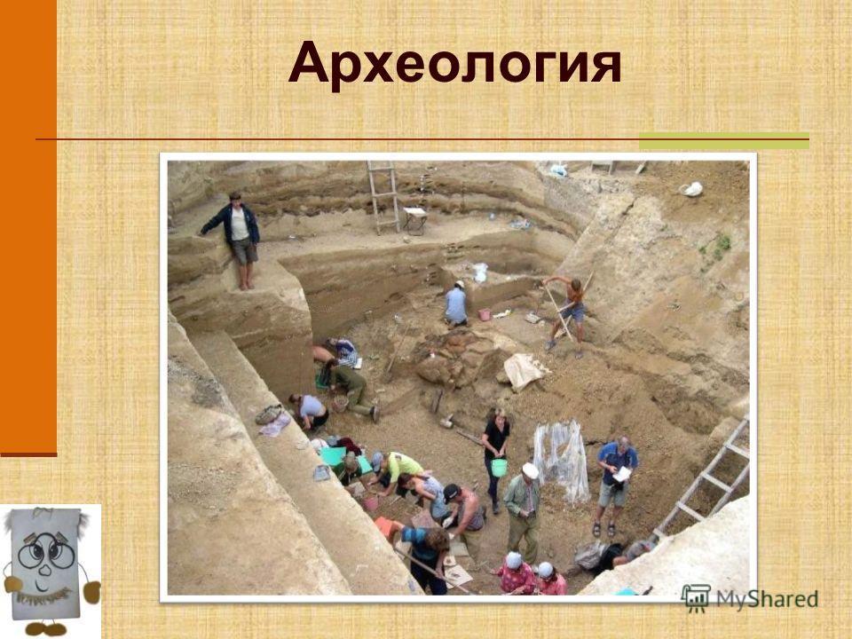 Археология