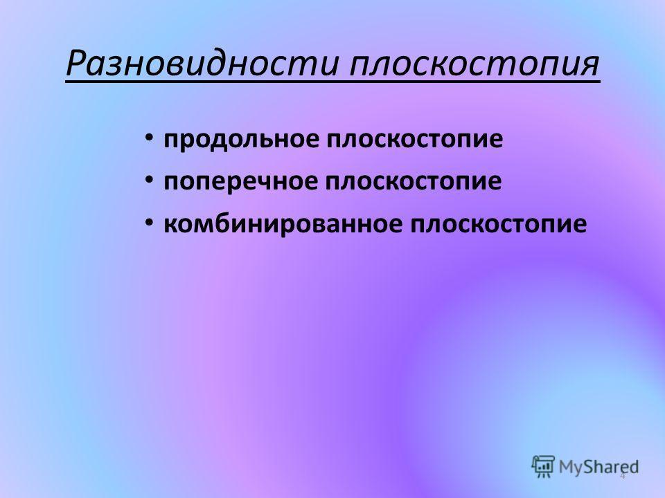 Разновидности плоскостопия продольное плоскостопие поперечное плоскостопие комбинированное плоскостопие 4