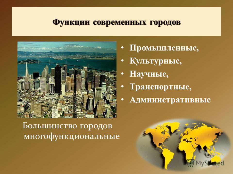 Большинство городов многофункциональные Промышленные, Культурные, Научные, Транспортные, Административные 12