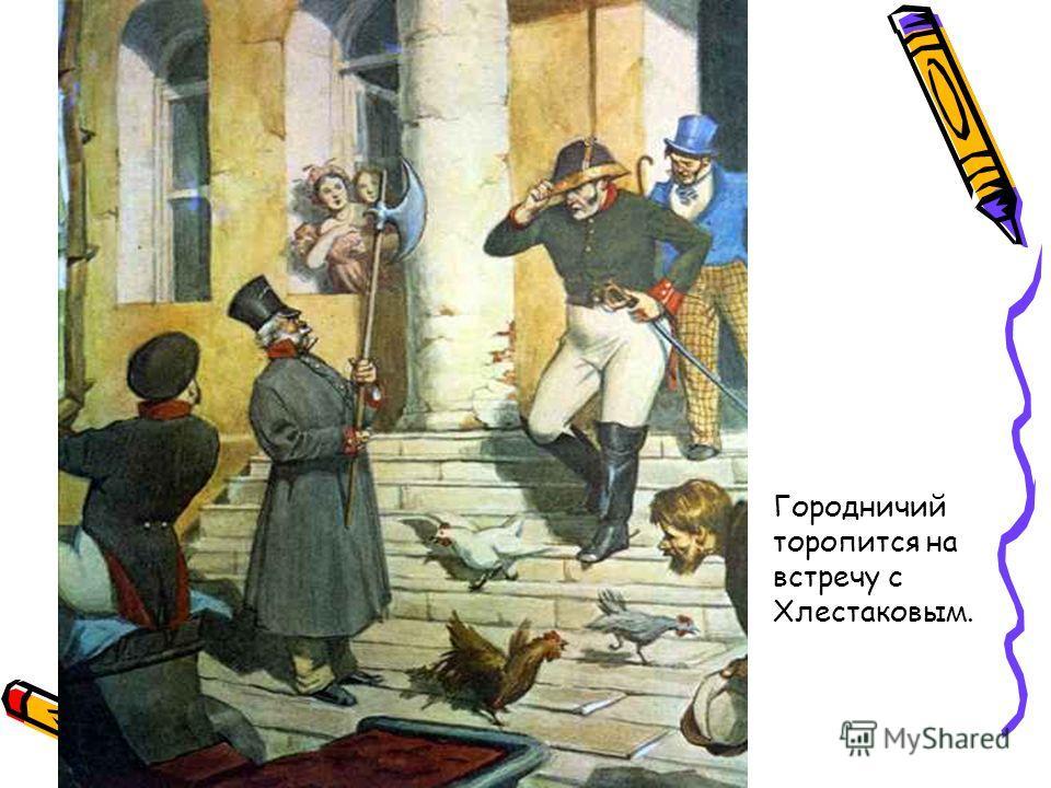 Городничий торопится на встречу с Хлестаковым.