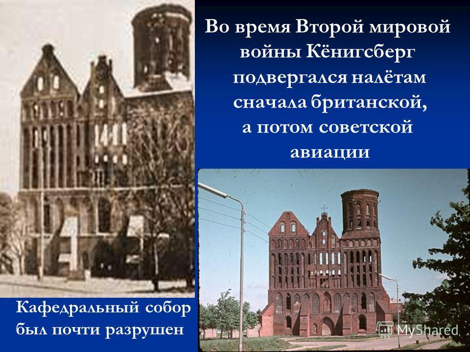 Кафедральный собор был почти разрушен Во время Второй мировой войны Кёнигсберг подвергался налётам сначала британской, а потом советской авиации