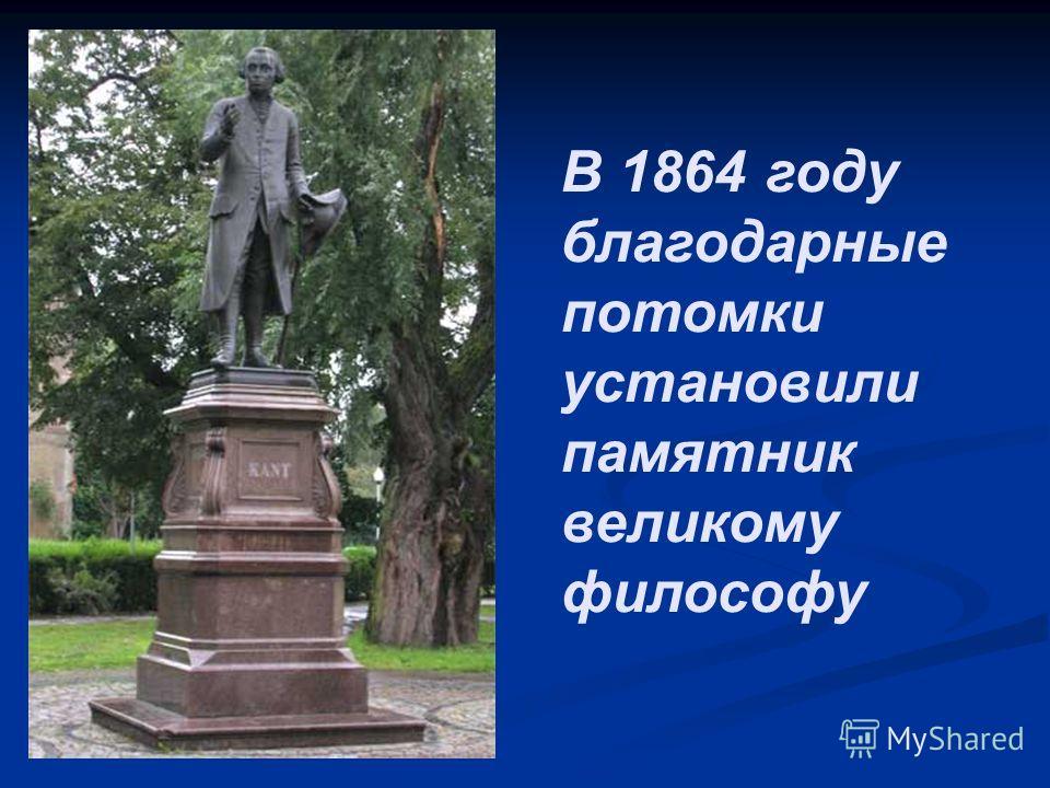 В 1864 году благодарные потомки установили памятник великому философу