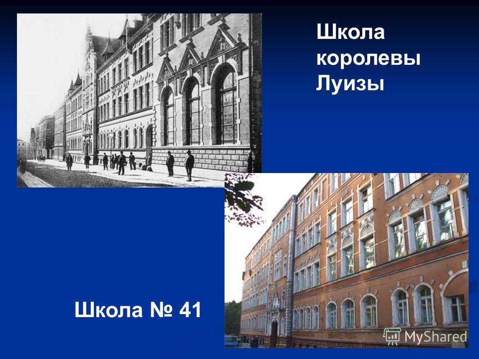 Школа 41 Школа королевы Луизы