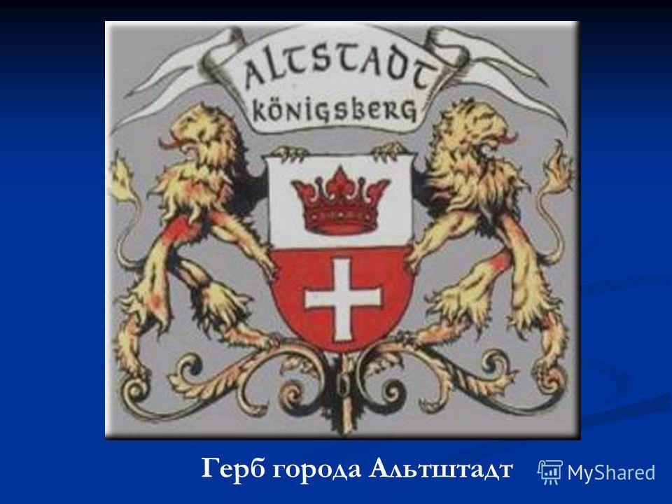 Герб города Альтштадт