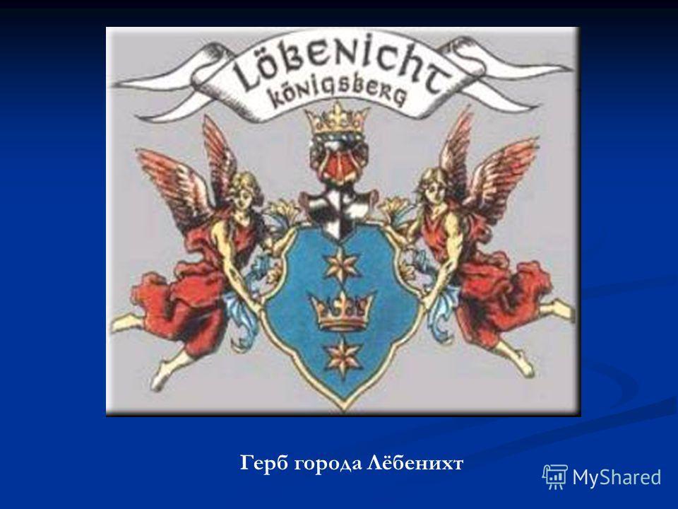 Герб города Лёбенихт