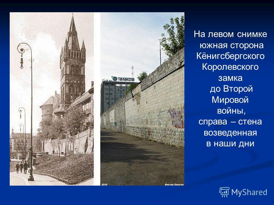 На левом снимке южная сторона Кёнигсбергского Королевского замка до Второй Мировой войны, справа – стена возведенная в наши дни