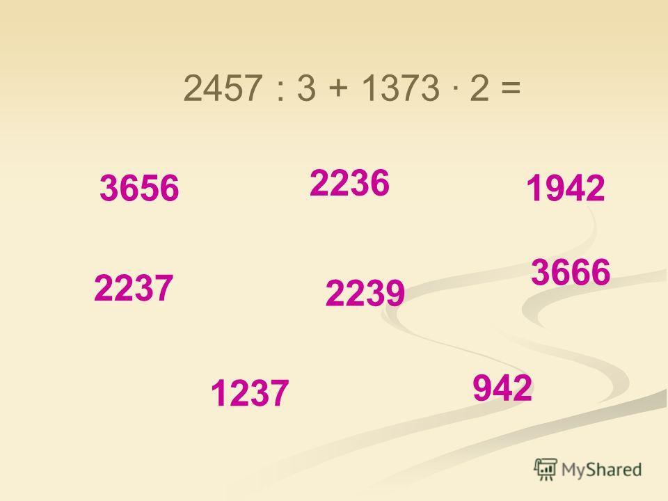 Выполни действия и узнай в какой город мы попали: 2457 : 3 + 1373. 2 =11 415 : 3 – 1284. 2 = 1 ряд 2 ряд 9848 : 8 + 1008 = 12 600 : 5 – 1578 =