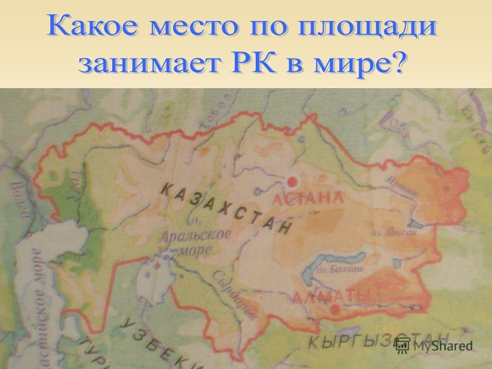 ЗАДАЧА 23 уч. Азерб. – 1 уч. Укр. – 1 уч. Рус. - ? В 5 р. > Киргиз. – 1 уч. Каз. - ? уч. Уравнением 1 + 1 + 1 + (1+1+1)х5 +Х = 23 3+15+ х = 23 Х = 23 – 18 Х = 5 (уч) Ответ: в классе 5 учеников казахской национальности.