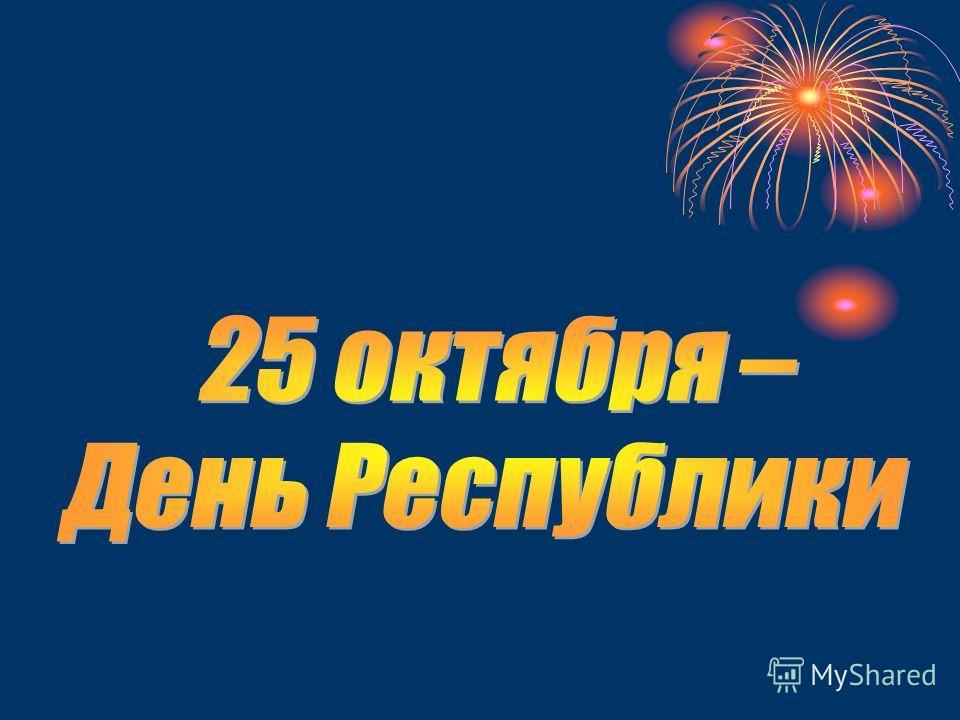 225 : 9 = 250 : 50. 5 = 25 Что означает число 25 в истории Республики Казахстан?
