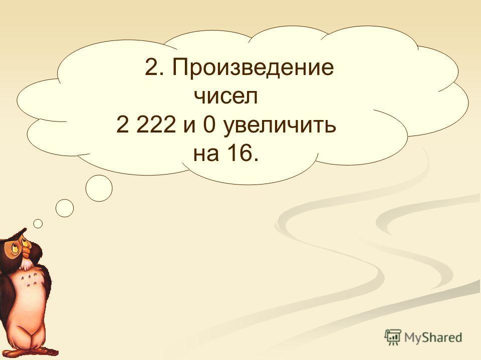 1. Запиши число, в котором 14 единиц II класса и столько же единиц I класса.