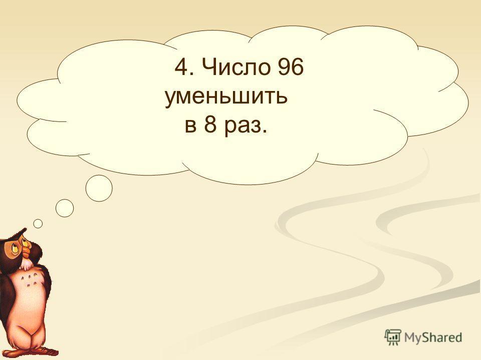 3. Частное чисел 555 и 1 уменьшить на 55.