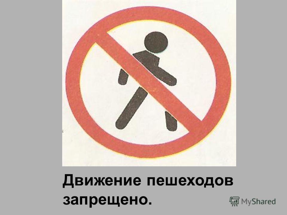 Движение пешеходов запрещено.