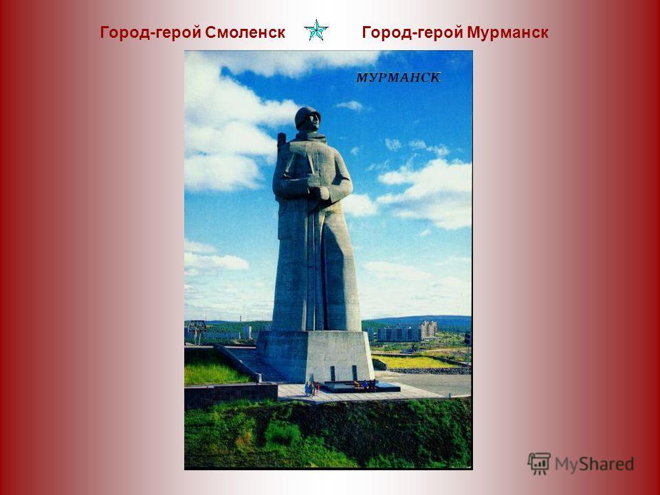 Город-герой СмоленскГород-герой Мурманск